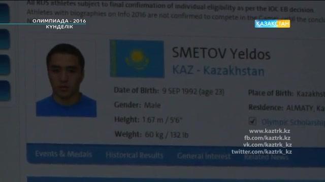 Олимпиада-2016. Күнделік (1-күн)