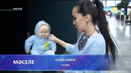 Келин казакша сонгы сериясы