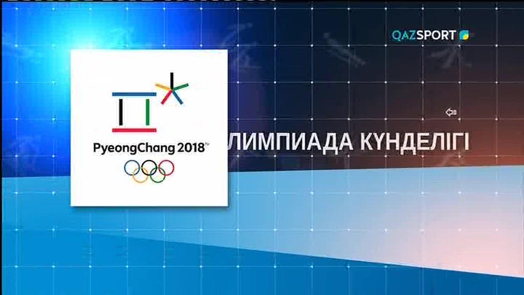 Олимпиада күнделігі - 2018. 20:50 (14.02.2018)