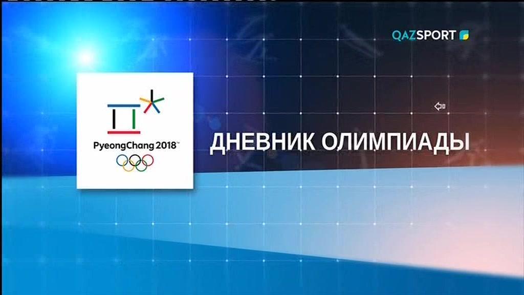 ДНЕВНИК ОЛИМПИАДЫ-2018 18.02.2018 09:55