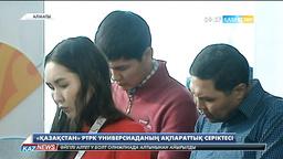 Онлайн казакстан улттык арнасы прямой эфир фото 81-153